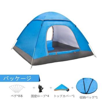 ワンタッチテント 3−5人用 ブルー