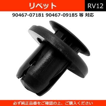■リベット 10個 黒 トヨタ ダイハツ レクサス 【RV12】