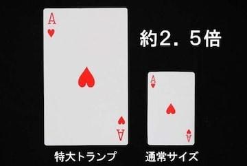 キングサイズ トランプ 特大 カードゲーム ファミリー 家族