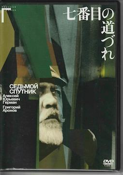 七番目の道づれ (中古品)