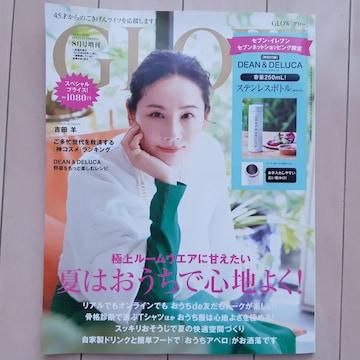 ◆GLOW◆グロー◆8月号増刊◆雑誌のみ◆