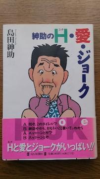 「紳助のH・愛・ジョ−ク」著者:島田紳助