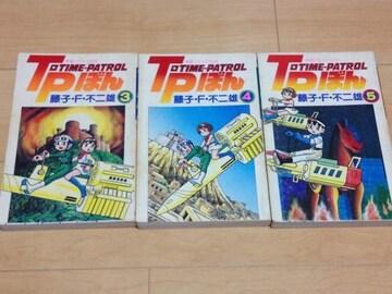★T.Pぼん 3〜5巻 3冊★藤子・F・不二雄