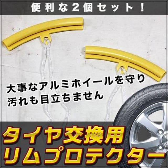 タイヤ交換に便利 リムプロテクター 2個 < 自動車/バイク