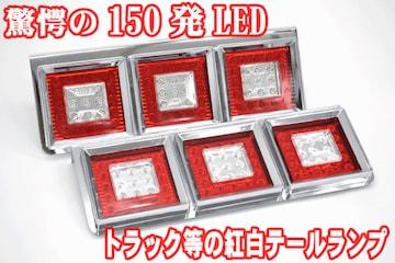 150連 LED角型 紅白 3連LEDテールランプ 左右セット 24V 49