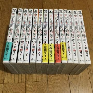 東京喰種 トーキョーグール 全14巻