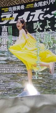 プレイボーイ◆20/10/19◇No.42★吉岡里帆/佐藤美希/永尾まりや