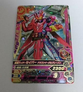 ガンバライジング★ZB 2弾【SR】セイバー(ドラゴンイーグルブレーメン)