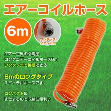 エアーコイルホース 6m エアー工具の必需品 ソケット付き