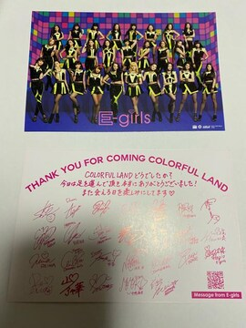 E-girls♪ポストカード&印刷サインカード2点セット