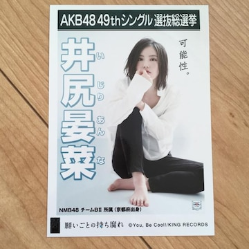 NMB48 井尻晏菜 願いごとの持ち腐れ 生写真