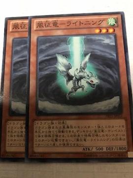 遊戯王 風征竜−ライトニング PR03-JP012 ノーマル2枚セット