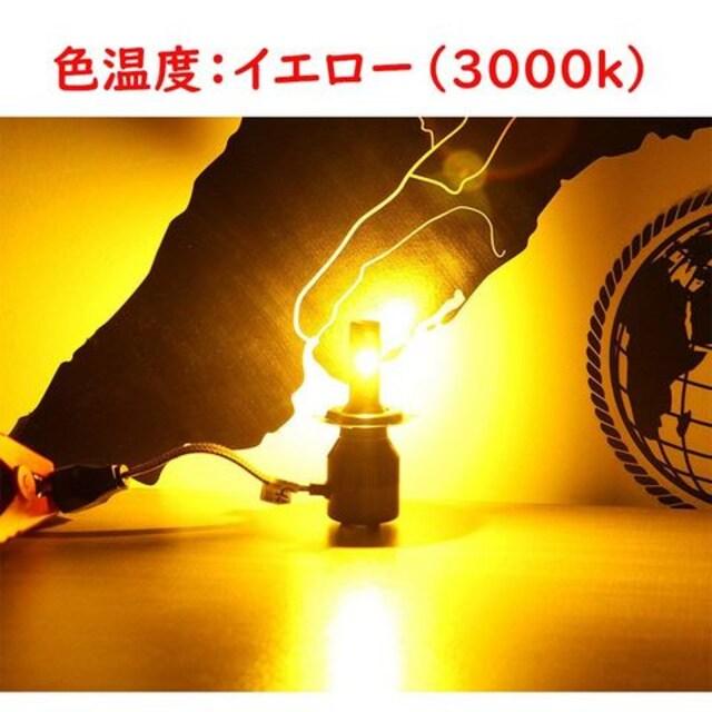 LEDフォグランプ H11 H8 H9 H16 黄色3000K 高輝度 両面発光 < 自動車/バイク