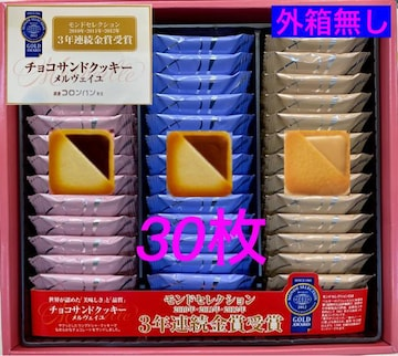 【送料無料】コロンバン3年金賞受賞チョコサンドクッキー 30枚