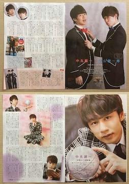KAT-TUN 中丸 NEWS 小山◆月刊TVnavi 2017年7月号 切り抜き 抜無