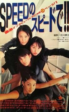 SPEED【週刊少年マガジン】1999.2.24号