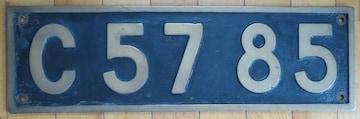 名機「貴婦人」C57型蒸気機関車の実装プレート「C5785」