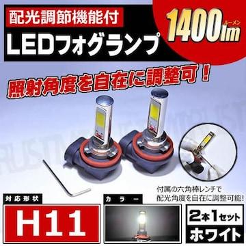 LED フォグランプ H11 配光 調節 機能付 COB ホワイト 12V 24V対応 エムトラ