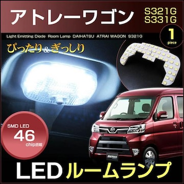 アトレーワゴン S321G S331G ピッタリ設計 LED ルームランフ