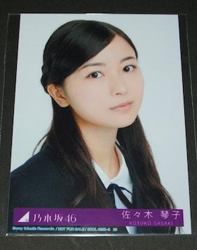 乃木坂46 サヨナラの意味 生写真1枚 佐々木琴子
