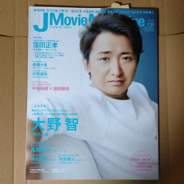 J Movie Magazine2017年Vol.24大野智橋本良亮中島裕翔道枝駿佑