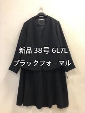新品☆38号6L7Lブラックフォーマル3点セット ☆d361