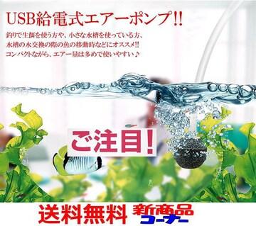 M)釣り 熱帯魚 生き餌USB給電ポータブル エアーポンプWH