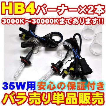 エムトラ】HB4 HIDバーナー2本/35W/12V/4300K