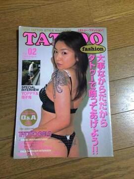 タトゥーファッション 雑誌 tattoo