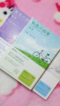 虹色の約束*ケータイ小説