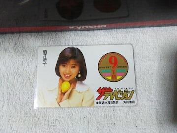 テレカ 50度数 酒井法子 '91/2 ザテレビジョン 9th W 未使用 ノリピー