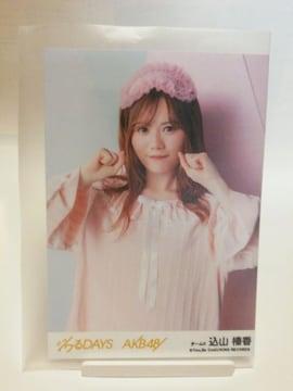 ジワるDAYS AKB48 込山榛香