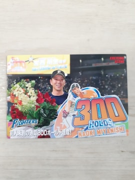 2019 カルビー 第三弾 ES-03 ファイターズ 宮西 尚生