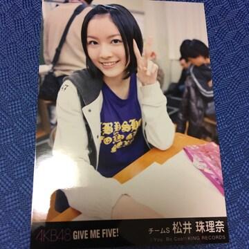 SKE48 松井珠理奈 GIVE ME FIVE 生写真 AKB48