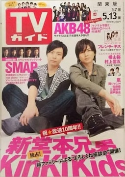 TVガイド2011年5/13号 KinKi Kidsさん表紙です。