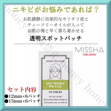 送料無料●ミシャ●ニキビパッチ●12パッチSET●治療・保護