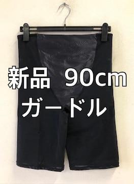 新品☆90cm♪スタイルスッキリ!黒色ガードル☆m625