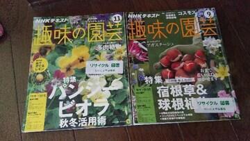 趣味の園芸2016 11月9月二冊リサイクル図書