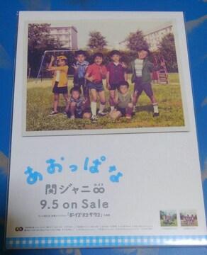 関ジャニ∞ GR8EST 早期購入特典ポスターポストカード20枚