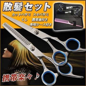 ネット最安値1480円★散髪セット 収納ケース付き