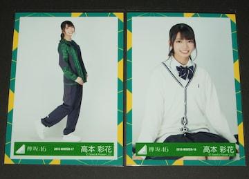 けやき坂46(日向坂46) 生写真2枚 高本彩花 2018-WINTER