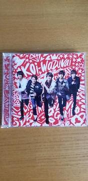 King & Prince/koi-wazurai 初回限定盤A