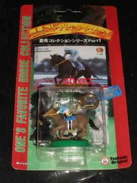 愛馬コレクション ホクトベガ フィギュア&カード付き 競馬