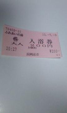 ◆ふれあいの湯/長岡京市/入浴券/10枚