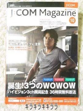 ●【J:COM/ジェイコムマガジン】<福山雅治>表紙 2011年10月号