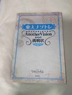 東大ナゾトレ アナザービジョンからの挑戦状 第6巻