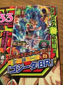 スーパードラゴンボールヒーローズ ゴジータBR