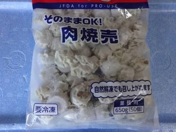 ☆大人気** 国内製造 肉しゅうまい 13g×50個  冷凍