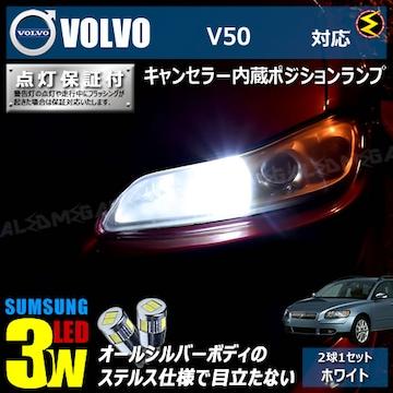 mLED】ボルボ V50 MB系/キャンセラー3wSMDポジションランプ/ホワイト