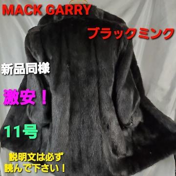 送込み高級毛皮★MACK GARRY★ブラックミンクハーフコート★11号
